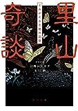 里山奇談 よみがえる土地の記憶 (角川文庫)
