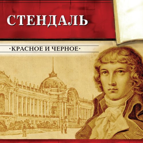 Krasnoe i Chernoe audiobook cover art