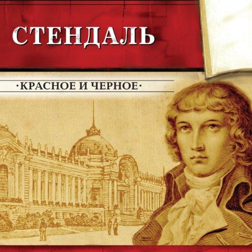 Krasnoe i Chernoe cover art