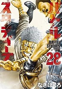 バトルスタディーズ(28) (モーニングコミックス)