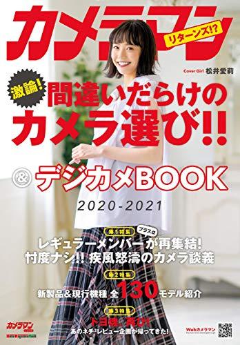 カメラマン 間違いだらけのカメラ選び&デジカメBOOK 2020-2021 (Motor Magazine eMook)