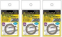 ヒサゴ 目隠し セキュリティテープ 12mm 地紋 OP2443 × 3セット