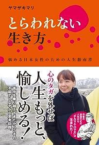 とらわれない生き方 悩める日本女性のための人生指南書 (―)