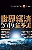 世界経済総予測2019 週刊エコノミストebooks