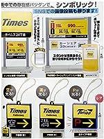 タイムズパーキング ガチャコレクション 全5種セット タカラトミーアーツ