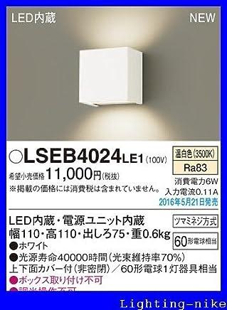 パナソニック ブラケット LSEB4024LE1