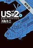 US-2 救難飛行艇開発物語(1)【期間限定 無料お試し版】 (ビッグコミックススペシャル)