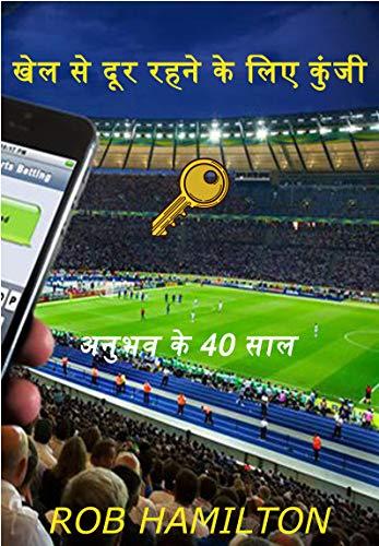खेल से दूर रहने के लिए कुंजी, प्रभावीता का प्रमाण, BLOGABET, हर महीने 1,000 से 10,000 यूरो प्रति माह, पैसा वापस पाने के लिए विधि (Hindi Edition)