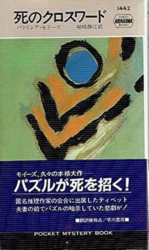 死のクロスワード (ハヤカワ・ポケット・ミステリ 1442)