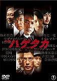 映画 ハゲタカ[DVD]