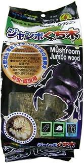 フジコン ジャンボくち木