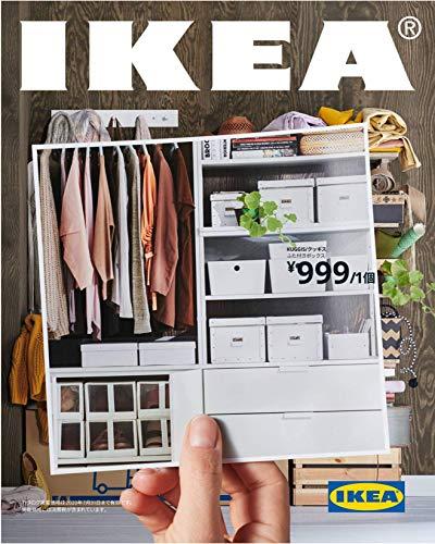 IKEA(イケア)カタログ 2020年度 春夏版