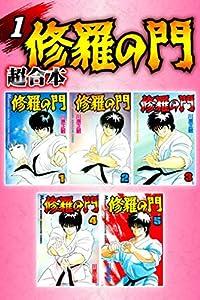 修羅の門 超合本(1) 修羅の門 超合本版 (月刊少年マガジンコミックス)