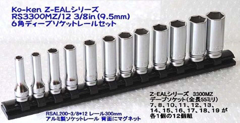 マチュピチュストリップ忠実にコーケン Z-EAL 3/8(9.5mm)SQ. 6角ディープソケットレールセット 12ヶ組 RS3300MZ/12