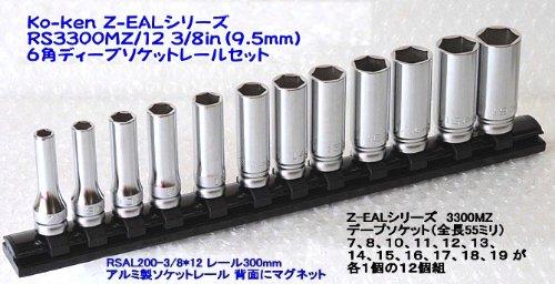 コーケン Z-EAL 3/8(9.5mm)SQ. 6角ディープソケットレールセット 12ヶ組 RS3300MZ/12
