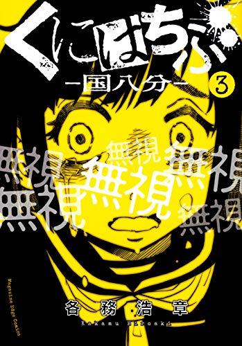 くにはちぶ(3) (マガジンエッジKC)