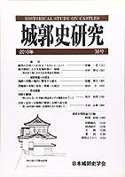 城郭史研究〈30号(2010年)〉