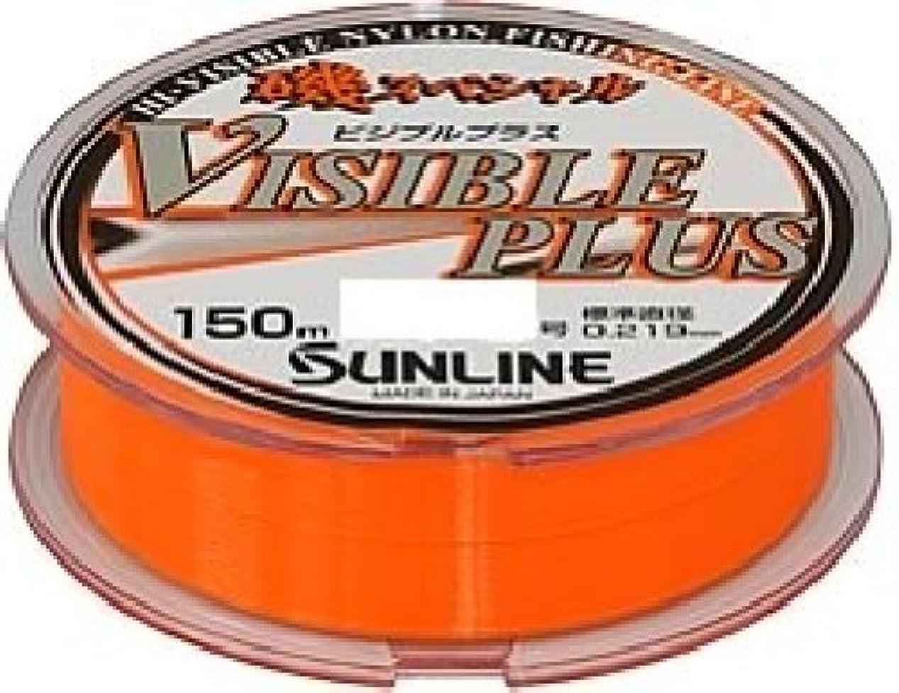 ホース正確さ人種サンライン(SUNLINE) ナイロンライン 磯スペシャル ビジブルプラス HG 150m 2号 パッションオレンジ
