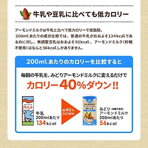 九州乳業みどりアーモンドミルク砂糖不使用1000ml紙パック×12本[6本×2箱]【2~3営業日以内に出荷】