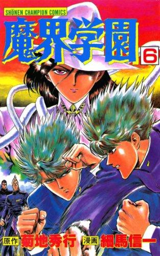 魔界学園(6) (少年チャンピオン・コミックス)