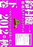 DVD「鈴村健一の超・超人タイツ ジャイアント~ついにスケジュールがあいました 20...[DVD]