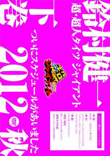 DVD「鈴村健一の超・超人タイツ ジャイアント~ついにスケジュールがあいました 2012秋~」下巻の拡大画像