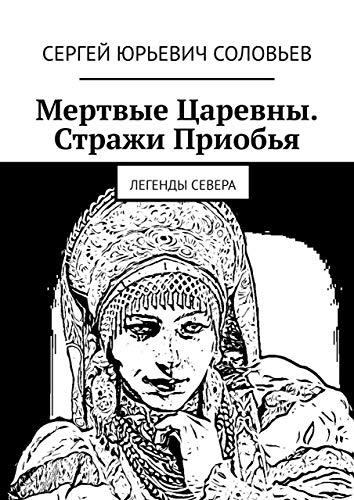 Мертвые Царевны. Стражи Приобья: Легенды Севера (Russian Edition)
