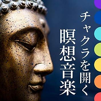 チャクラを開く瞑想音楽:心地よい体操BGM・チャクラバランス瞑想ヨガ