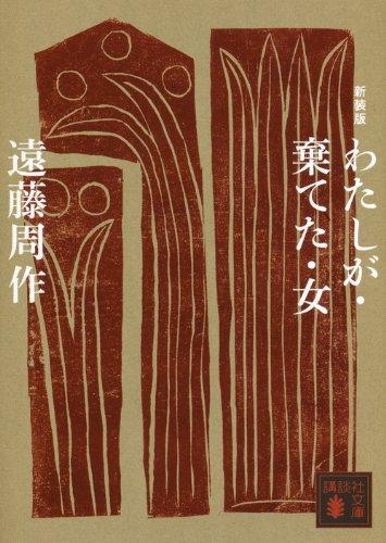 新装版 わたしが・棄てた・女 (講談社文庫) / 遠藤 周作