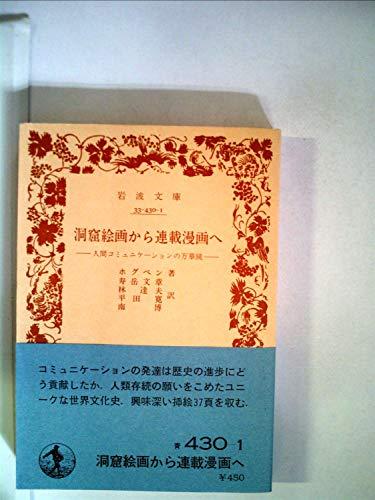 洞窟絵画から連載漫画へ―人間コミュニケーションの万華鏡 (1979年) (岩波文庫)