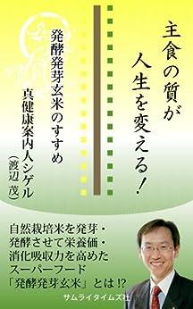 [真健康案内人シゲル(渡辺 茂)]の主食の質が人生を変える! ~発酵発芽玄米のすすめ