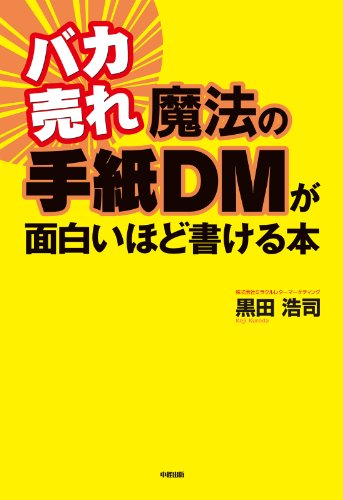 バカ売れ 魔法の手紙DMが面白いほど書ける本 (中経出版)