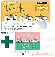 夏目友人帳 オリジナルカード Pontaカード+スケジュール付メモ帳