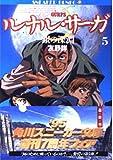 ルナル・サーガ〈5〉銀の深淵 (角川スニーカー文庫)