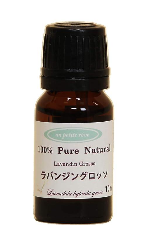 選択する暴君ナースラバンジングロッソ 10ml 100%天然アロマエッセンシャルオイル(精油)