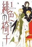緋色の椅子 1 (白泉社文庫)