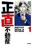正直不動産(1)【期間限定 無料お試し版】 (ビッグコミックス)