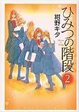 ひみつの階段 2巻 (PIANISSIMO COMICS)