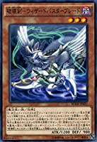 遊戯王 破壊剣-ウィザードバスターブレード ブレイカーズ・オブ・シャドウ(BOSH) シングルカード BOSH-JP021-N