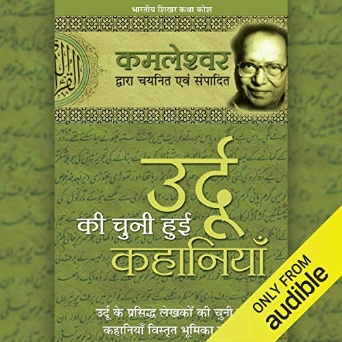 Urdu Ki Chuni Hui Kahaniyan Part I & II [Selected Stories of Urdu, Hindi, Part I & II] cover art