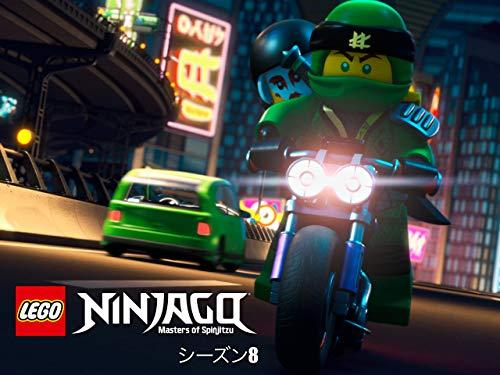 レゴ ニンジャゴー シーズン8 (秘められた王族編)