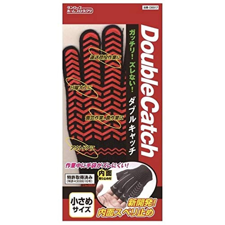 親どこでも間に合わせダンロップ ダブルキャッチ 手袋 小さめサイズ レッド 10双×12袋(120双)