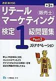 リテールマーケティング (販売士) 検定1級問題集 Part 3 〈ストアオペレーション〉(第3版) 改訂版対応
