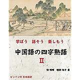 学ぼう 話そう 楽しもう 中国語の四字熟語(Ⅱ)