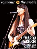 souvenir the movie 〜MARIYA TAKEUCHI Theater Live〜 [Special Edition DVD] (特典なし)