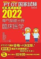 51 VI0JeQlS. SL200  - 作業療法士試験