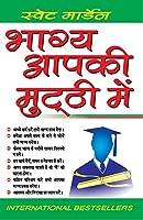 Bhagya Apki Muthi Mein