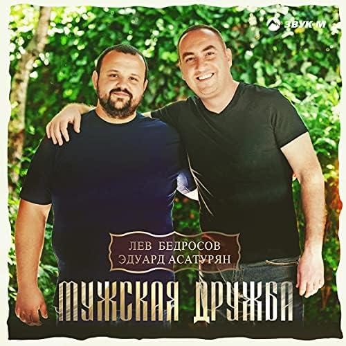 Лев Бедросов & Эдуард Асатурян