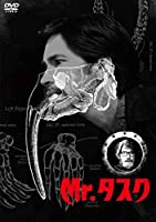 Mr.タスク [DVD]