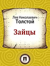 Зайцы (Russian Edition)